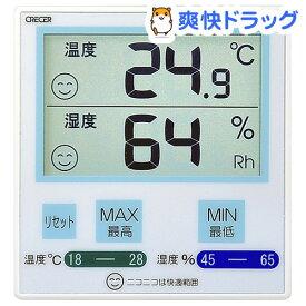 デジタル温湿度計 CR1100B(1コ入)