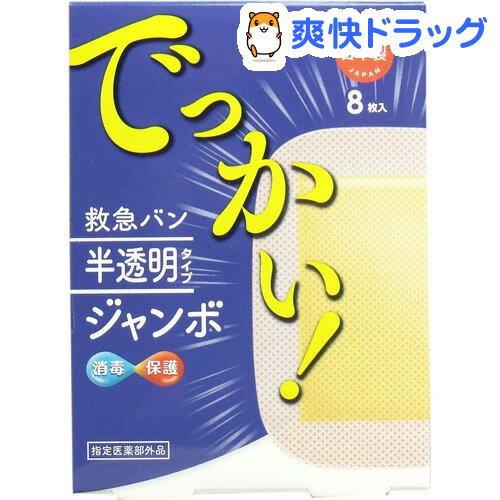 【アウトレット】デルガード救急バン 半透明タイプ ジャンボ(8枚入)【デルガード】