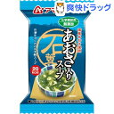 アマノフーズ 無添加あおさ入りスープ(5.5g*1食)【アマノフーズ】[インスタント食品]