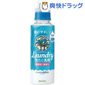 ヤシノミ洗剤 ヤシノミ洗たく洗剤 濃縮タイプ 本体(600mL)【ヤシノミ洗剤】