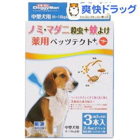 薬用ペッツテクト+ 中型犬用(3本入)【ペッツテクト】