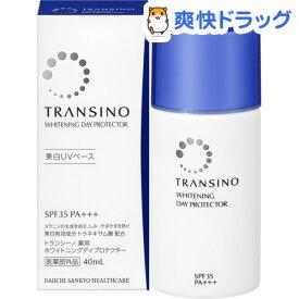 トランシーノ ホワイトニングデイプロテクター(40mL)【トランシーノ】