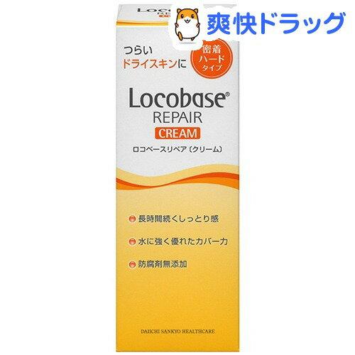 ロコベース リペアクリーム(30g)【ロコベース】
