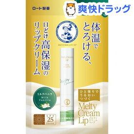 メンソレータム メルティクリームリップ ミルクバニラ(2.4g)【メンソレータム】