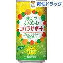 コバラサポート ゆず風味(185mL*30本入)【コバラサポート】【送料無料】