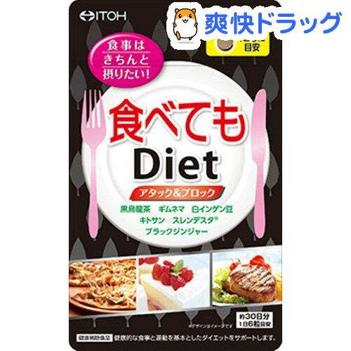 【お得な20%増量】食べてもダイエット(180粒)【井藤漢方】