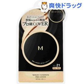 ミシャ M クッションファンデーション プロカバー NO.21(15g)【ミシャ(MISSHA)】
