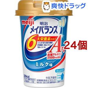 メイバランスArgミニ カップ ミルク味(125ml*24コセット)【メイバランス】