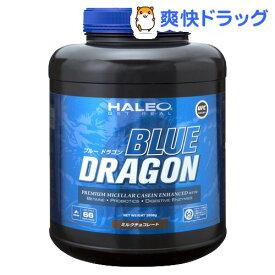 ハレオ ブルードラゴンアルファ ミルクチョコレート(2kg)【ハレオ(HALEO)】
