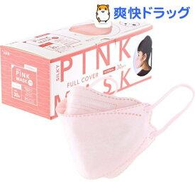 不織布マスク フルカバータイプ シルキーピンク ふつうサイズ 個包装(30枚入)