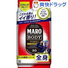 MARO デザインボディシート マンハッタン ビッグアップルの香り(30枚)【マーロ(MARO)】