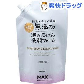 肌荒れふせぐ 薬用無添加泡の石けん洗顔フォーム つめかえ用(400ml)【無添加生活】
