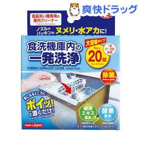 食洗機庫内の一発洗浄 大容量タイプ(20錠)