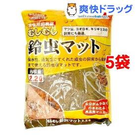 ムシムシマン むしむし鈴虫マット(2.2L*5コセット)【ムシムシマン】
