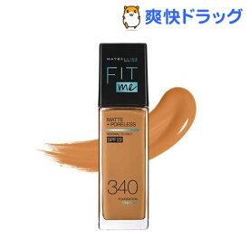 メイベリン フィットミー リキッド ファンデーション R 340(30ml)【メイベリン】