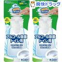 スクラビングバブル アルコール除菌 トイレ用 本体(300ml*2個セット)【スクラビングバブル】