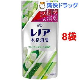 レノア 本格消臭 フレッシュグリーンの香り つめかえ用(450ml*8袋セット)【レノア】