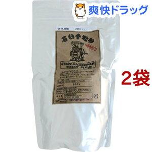 府金製粉 石臼全粒粉 アルミパック(500g*2袋セット)【こな屋さん】