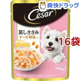 シーザー 蒸しささみ チーズ・野菜入り(70g*16コセット)【d_cesar】【m3ad】【シーザー(ドッグフード)(Cesar)】[ドッグフード]
