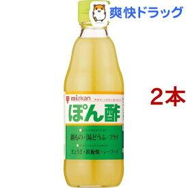 ミツカン ぽん酢(360ml*2コセット)