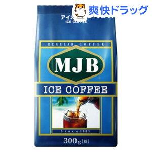 MJB アイスコーヒー(300g)【MJB】