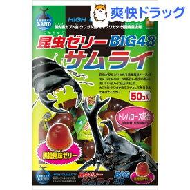 インセクトランド 昆虫ゼリーサムライBIG48(16g*50個入)【インセクトランド】