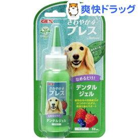 さわやかブレス デンタルジェル 犬用 ベリー(59ml)【d_gex】