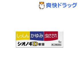 【第(2)類医薬品】シオノギD軟膏(5g)