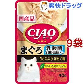 CIAO パウチ 乳酸菌入 まぐろ ささみ入りほたて味(40g*9袋セット)【チャオシリーズ(CIAO)】[キャットフード]