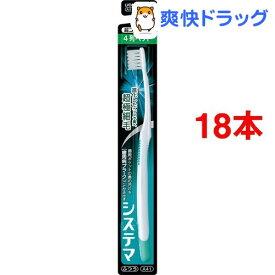 システマ ハブラシ 超コンパクト 4列 ふつう(18本セット)【システマ】