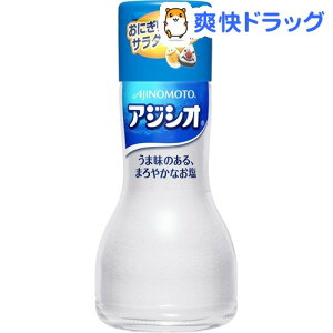 アジシオ ワンタッチ瓶(110g)