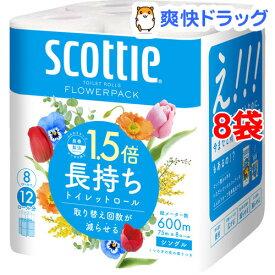 スコッティ フラワーパック 1.5倍長持ち トイレットペーパー 75m シングル(8ロール*8袋セット)【スコッティ(SCOTTIE)】