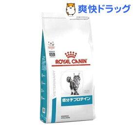 ロイヤルカナン 食事療法食 猫用 低分子プロテイン(2kg)【ロイヤルカナン(ROYAL CANIN)】