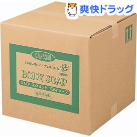 クリアスクリット ボディソープ(18L)【スクリット(SCRITT)】
