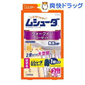 ムシューダ 1年間有効 防虫剤 ウォークインクローゼット専用(3個入)【ムシューダ】