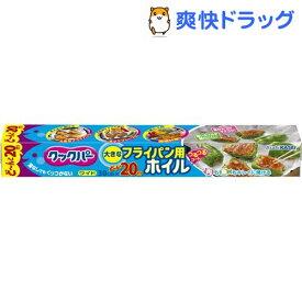クックパー フライパン用ホイル 30cm*20m(1個)【クックパー】