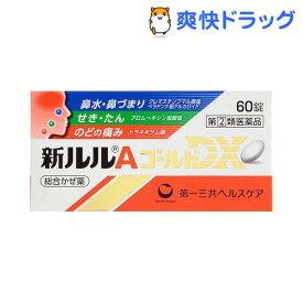 【第(2)類医薬品】新ルルA ゴールド DX(セルフメディケーション税制対象)(60錠)【ルル】