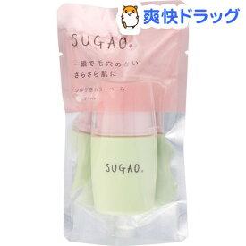 SUGAO シルク感カラーベース グリーン(20ml)【スガオ(SUGAO)】