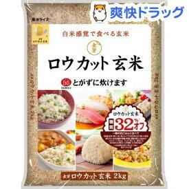 令和2年産 東洋ライス 金芽ロウカット玄米(2kg)【東洋ライス】