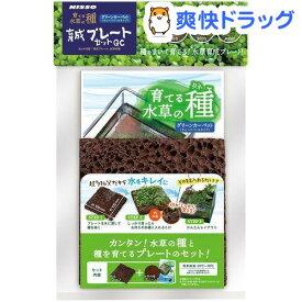 ニッソー 育てる水草の種 育成プレートセットGC(1個)【NISSO(ニッソー)】