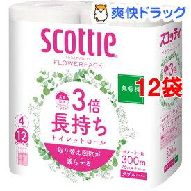 スコッティ フラワーパック 3倍長持ち トイレットペーパー 無香料 75m ダブル(4ロール*12袋セット)【スコッティ(SCOTTIE)】