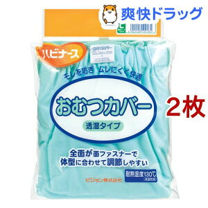 ハビナース 大人用おむつカバー 透湿タイプ Lサイズ(2枚セット)【ハビナース】