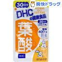 DHC 葉酸 30日分(30粒)【DHC サプリメント】
