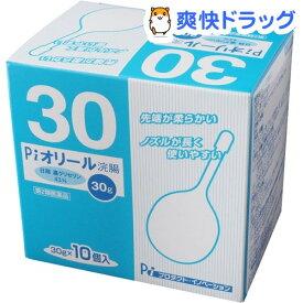 【第2類医薬品】Piオリール浣腸(30g*10コ入)