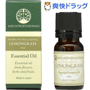 ミュウプロフェッショナルズ エッセンシャルオイル レモングラス オーガニック(10mL)【ミュウプロフェッショナルズ】