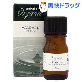 生活の木 オーガニックエッセンシャルオイル マンダリン(3ml)【生活の木 エッセンシャルオイル】