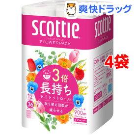 スコッティ フラワーパック 3倍長持ち トイレットペーパー 75m ダブル(12ロール*4袋セット)【スコッティ(SCOTTIE)】
