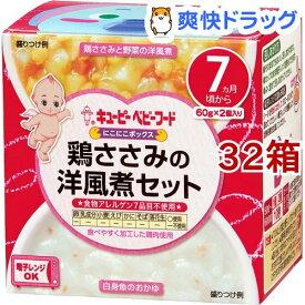 キユーピーベビーフード にこにこボックス 鶏ささみの洋風煮セット(60g*2個入*32箱セット)【キユーピー にこにこボックス】