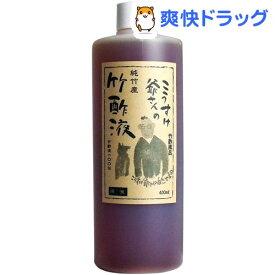こうすけ爺さんの自然工房 竹酢原液(400ml)