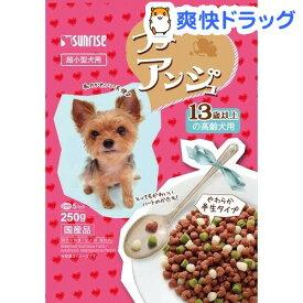 サンライズ プチアンジュ 超小型犬 13歳以上の高齢犬用(250g)【プチアンジュ】[ドッグフード]